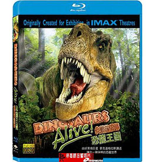 【停看聽音響唱片】【BD】失落的世界 恐龍王國