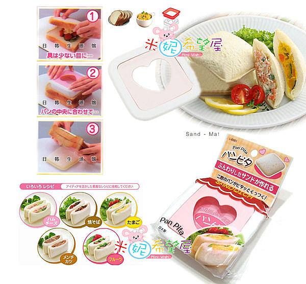 日韓熱賣愛心造型三明治/麵包製作器/土司diy模具