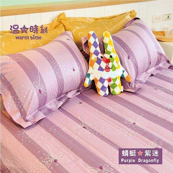 床包 / 單人含枕套 - 100%精梳棉【蜻蜓紫迷 】溫馨時刻1/3