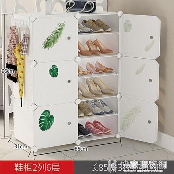 鞋架簡易鞋櫃經濟型多層組裝家用防塵塑料小簡約現代省空間門廳櫃 NMS快意購物網