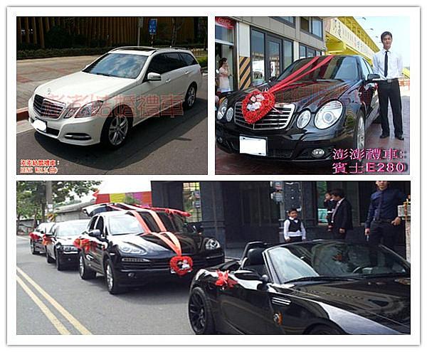 結婚禮車/婚禮用品/婚禮佈置