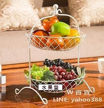 桌面水果盆 收納果籃 雙層