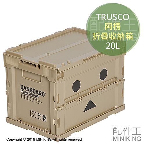 TRUSCO 阿楞 折疊式 工具箱 收納箱 日本Amazon限定 20L 四葉妹妹 紙箱人