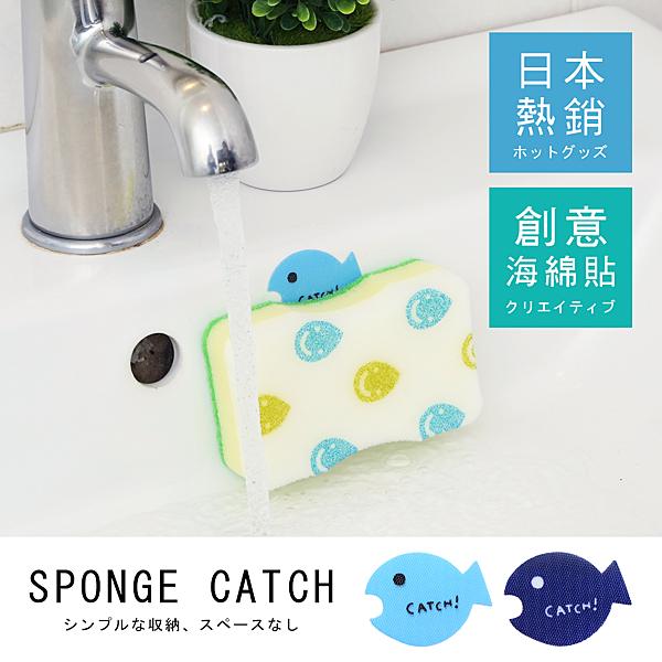 【免運】10入組-藍色小魚造型菜瓜布/海綿貼 無痕貼 K002 澄境