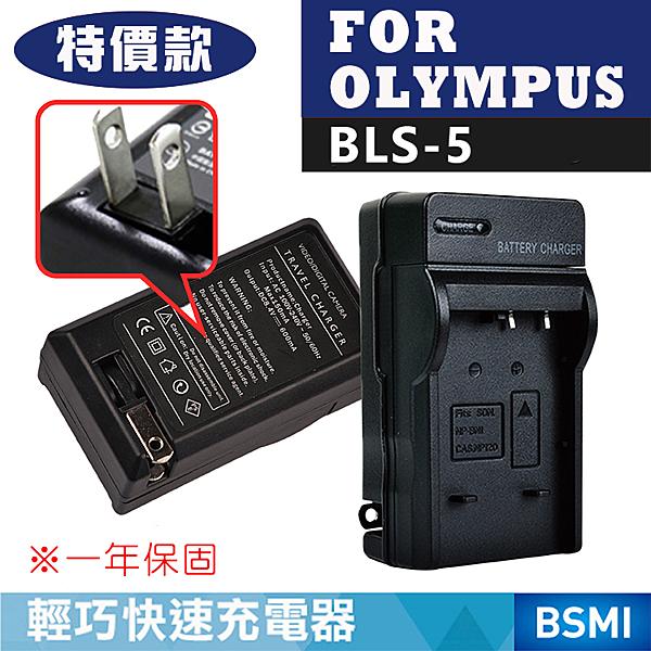 特價款@攝彩@Olympus BLS-5 副廠充電器 BLS5 一年保固 E-400 E-620 E-PM2 全新現貨