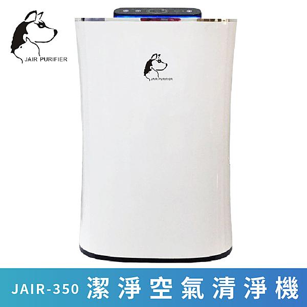 JAIR-350 潔淨空氣清淨機 淨化 煙霧偵測 除甲醛 懸浮微粒 除菌 除螨 負離子 過敏源 現貨 原廠 保固