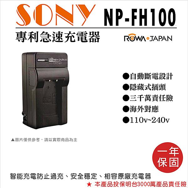 攝彩@樂華 Sony NP-FH100 專利快速充電器 壁充式座充 1年保固 索尼副廠 自動斷電 NPFH100