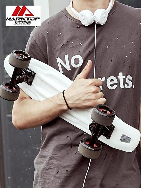 小魚板香蕉板初學者青少年抖音滑板兒童 成人四輪滑板車 露露日記
