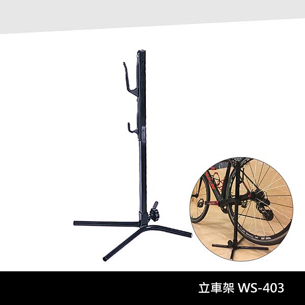 YUENI 立車架WS-403 / 城市綠洲 (公路車、自行車、腳踏車、配件、固定車)