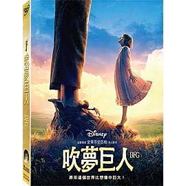 吹夢巨人-DVD 普通版