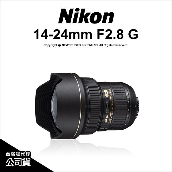 登入禮~6/30 Nikon AF-S 14-24mm F2.8 G ED 國祥公司貨 大三元超廣角鏡 【24期免運費】薪創