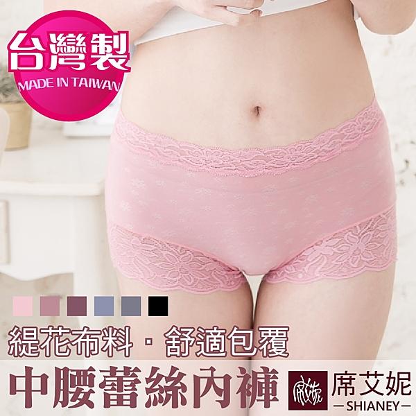 女性 MIT舒適 中大尺碼蕾絲中腰平口內褲 大尺碼 M/L/XL 台灣製造 No.1105-席艾妮SHIANEY