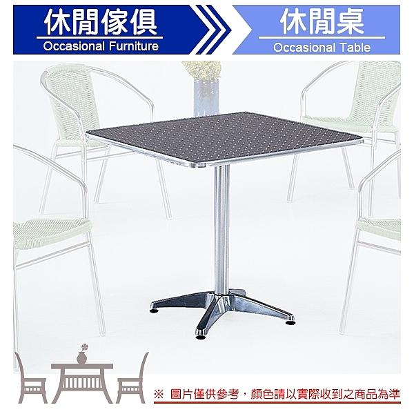 【C.L居家生活館】Y275-3 鋁製休閒方桌 (80×80)