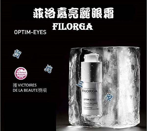 FILORGA 菲洛嘉 明亮眼霜 保濕 緊致 細紋 法令紋 黑眼圈 皺紋 膠原蛋白 眼膜 淡化 抗皺 眼膠 面霜