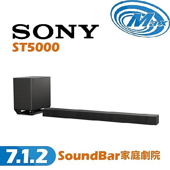 《麥士音響》 SONY索尼 家庭劇院 SoundBar聲霸 ST5000