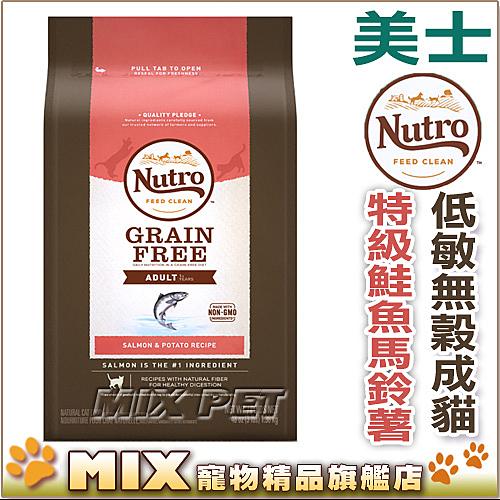 ◆MIX米克斯◆新美士.成貓無穀低敏(鮭魚+馬鈴薯)配方3磅=1.36kg