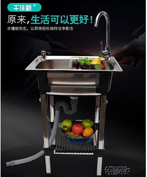 洗碗池 不銹鋼水槽帶支架簡易洗碗池架子帶落地單槽帶支架洗菜盆【快速出貨】