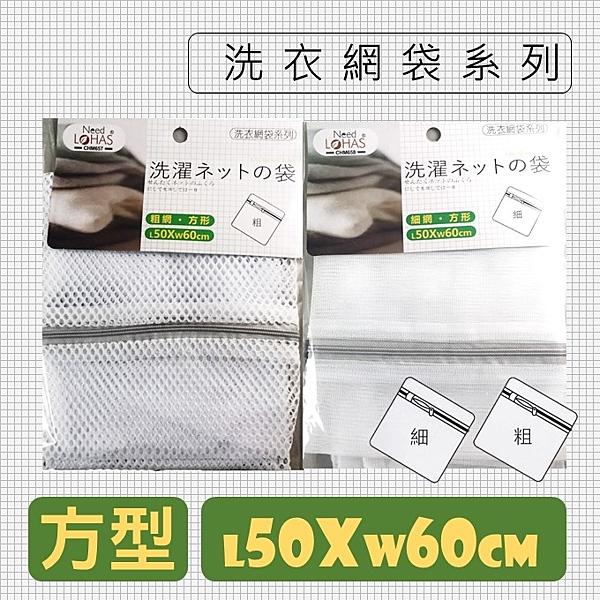 名仕 50*60方形洗衣袋(粗/細)