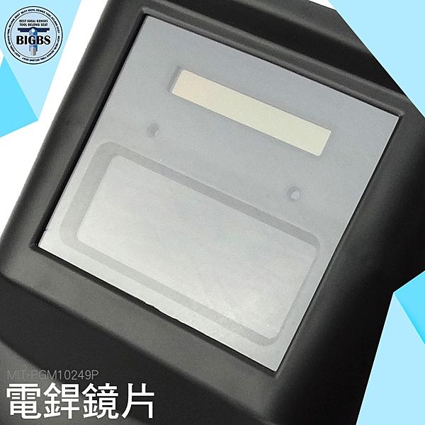 MIT-PGM10249P 保護鏡片 (單片) 輕便式自動變光電焊面罩 利器五金