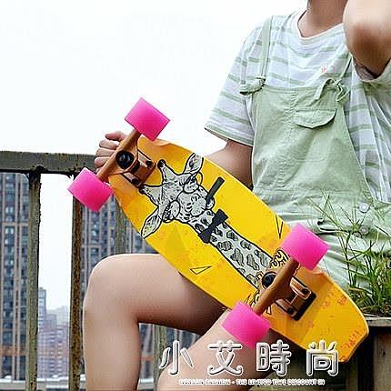 魚板滑板 初學者可用刷街韓版公路四輪青少年成人男女生滑板車 小艾時尚.NMS
