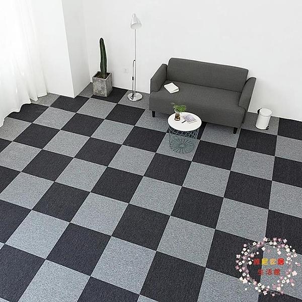 辦公室地毯臥室客廳房間酒店滿鋪家用公司寫字樓商用方塊拼接地毯【限時八折】
