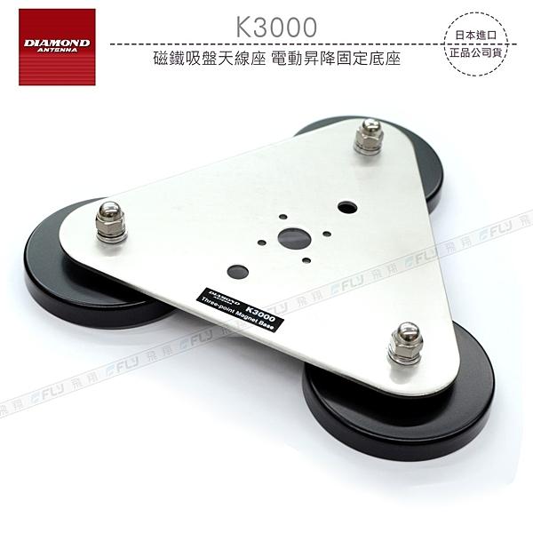 《飛翔3C》DIAMOND K3000 磁鐵吸盤天線座 電動昇降固定底座〔公司貨〕MA500 K9000 車機外接座