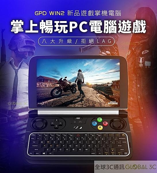 256GB 新版 M3-8100Y GPD WIN2 WIN10 繁體中文 觸控 高效能 遊戲機 6吋 小筆電 HDMI 輸出電視