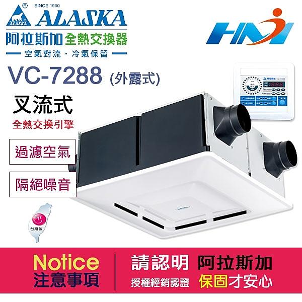 《 阿拉斯加 》全熱交換器 VC-7288 外露式 / 110V / 定時開關 / 室內空調換氣