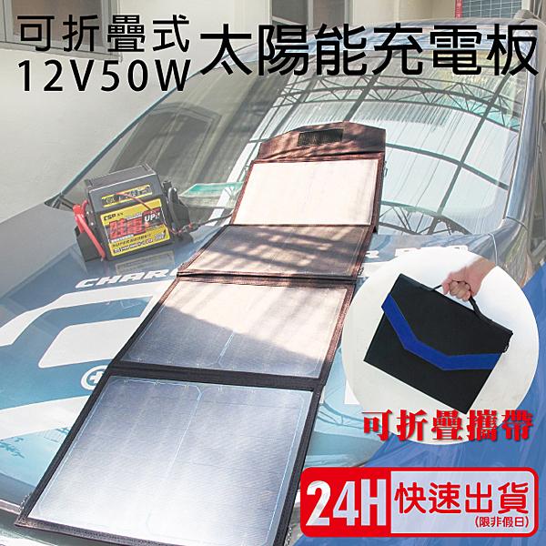SP-50可攜式太陽能板12V(太陽能板 拍賣.太陽能板 露營.太陽能板 推薦.太陽能板 環保)