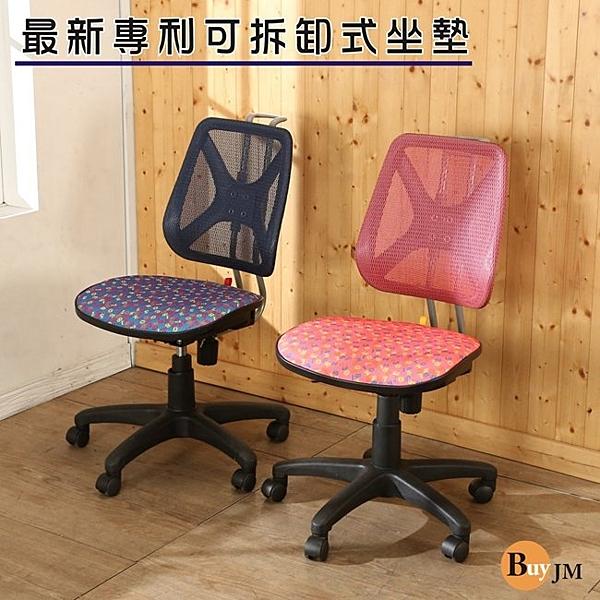 免組裝 BuyJM 數字繽紛專利滑座可拆坐墊透氣全網升降椅背辦公椅/電腦椅(兩色可選) P-D-CH238