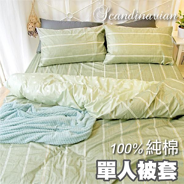 純棉被套 單人5x7尺【北歐風簡約多色】薄被套、細緻觸感、柔和色彩、MIT台灣製造-G