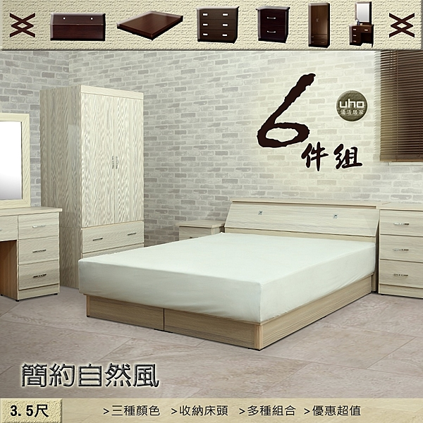 【UHO】DA 自然風3.5尺單人六件組 (床頭箱+簡易床底+二抽床邊櫃+化妝台+衣櫃+三斗櫃)  免運費