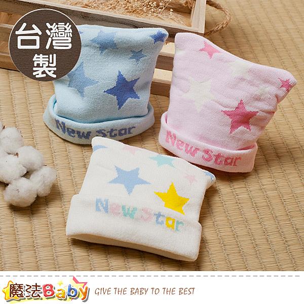 嬰兒帽 台灣製嬰兒彈性帽  魔法Baby