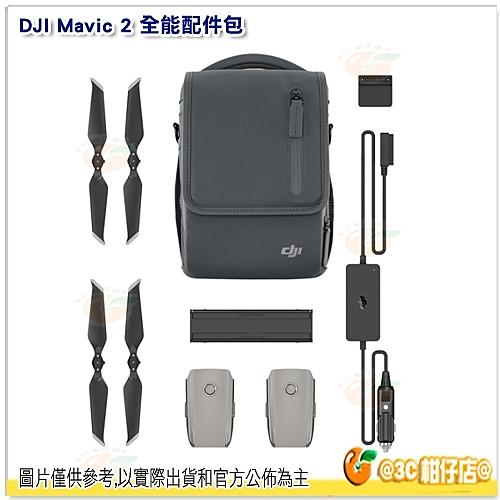 大疆 DJI Mavic 2 Part1 全能配件包 公司貨 內有 空拍機電池 充電器 側背包 原廠配件