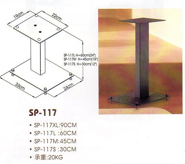 《名展影音》Outstanding SP-117喇叭架 落地型