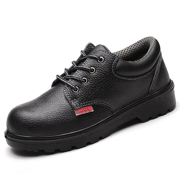 工作鞋 電工鞋絕緣鞋勞保鞋男士安全工作鞋防滑廚房廚師輕便老保防臭透氣 城市科技