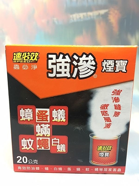 【 速必效 強滲煙寶】920599蚊香盤 驅蚊(非滅飛雷達黑貓【八八八】e網購