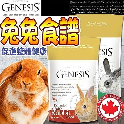 【培菓平價寵物網】加拿大Genesis創世紀》高級全齡兔食譜/提摩西成兔飼料-1KG(可超取)