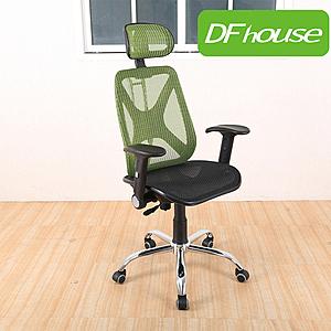 《DFhouse》漢娜全網人體工學辦公椅-全配-6色綠色