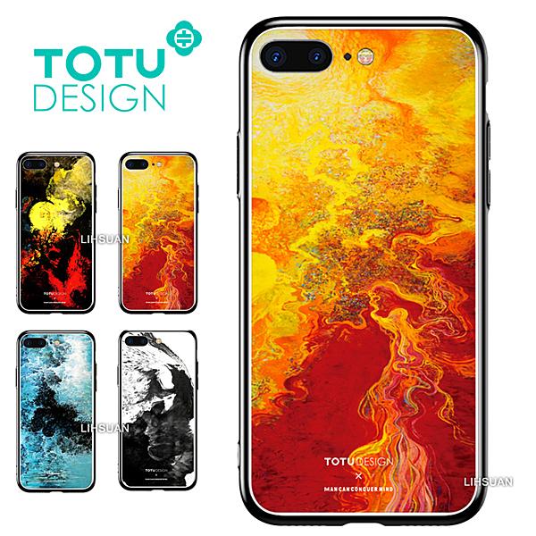 TOTU 拓途 iPhone8/8Plus/7/7Plus 鋼化 玻璃 背板 手機殼 防摔殼 四角 全包 掛繩孔 火焰