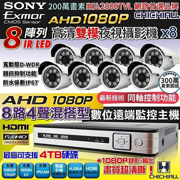 【CHICHIAU】8路AHD 1080P數位高清遠端監控套組(含雙模切換SONY 200萬畫素8陣列燈監視器攝影機x8)