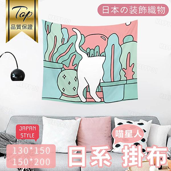 文青喵星人貓咪躲在哪裡牆面客廳房間裝飾卡通背景布牆面布藝術掛布【AAA5995】預購