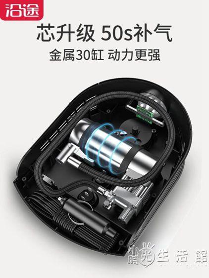 車載充氣泵便攜式小轎車多功能汽車輪胎電動加氣泵12V車用打氣泵 全館免運