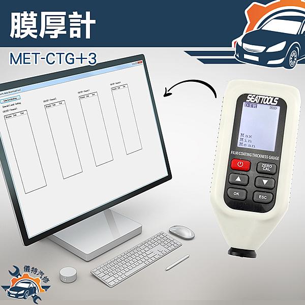 膜厚計 鍍膜膜厚計 電磁感應測量塗層 油漆厚度 電次測量 連續測量非金屬 厚度 測量 非曲面 CTG+3