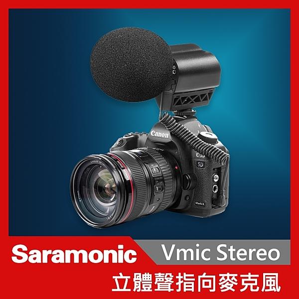 Saramonic 楓笛 Vmic Stereo 立體聲心形電容式麥克風 心形 指向性 收音 電容式 屮W1 V3