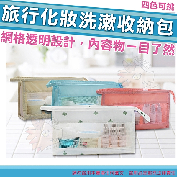 旅行化妝洗漱收納包 旅行收納袋 可折疊 大容量 化妝包 洗漱包 網格透明設計 可懸掛