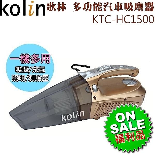 (福利品)【歌林】多功能汽車吸塵器(僅限車用)KTC-HC1500 保固免運