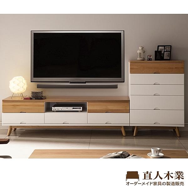 日本直人木業-EDWARD北歐風182CM電視櫃加76CM5抽櫃