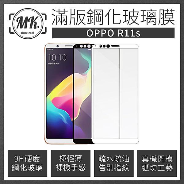 【小樺資訊】開發票【MK馬克 】OPPO R11s 全滿版9H鋼化玻璃保護膜 保護貼 鋼化膜 玻璃貼