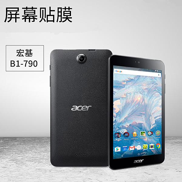 King*Shop~宏基B1-790平板電腦保護膜Iconia One 7高清透明屏幕膜防刮鋼化膜